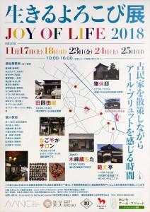 生きるよろこび展2018 (裏)