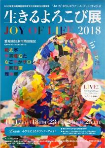 生きるよろこび展2018 表紙