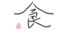 『食』 題字:宮田